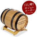 [数量限定]15L樽 ボジョレ・ヴィラージュ・ヌーヴォー2019[常温]【送料無料】【1〜2営業日以内に出荷】[W]