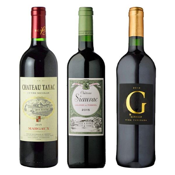 [送料無料]ボルドー格付け1級オーナー・シャトー入り 赤ワイン3本セット