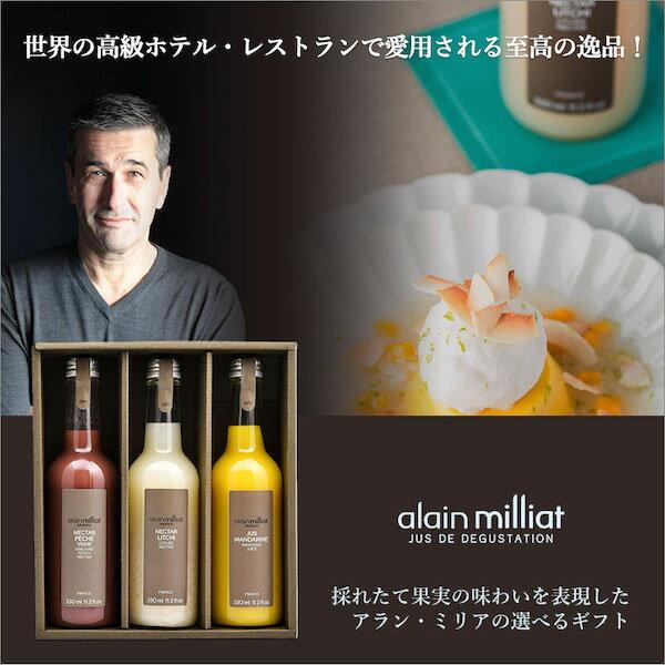 alainmilliat(アランミリア)『アラン・ミリアの選べるジュース』