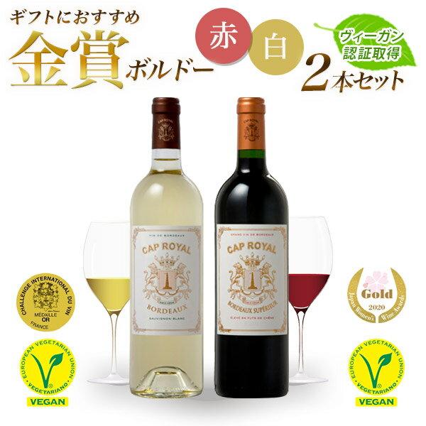 金賞ボルドーワイン 赤白 2本セット