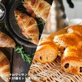 増量[おまけ30個]フランス産 高品質冷凍パン 選り取り[クロワッサン・パンオショコラ]×30個 各種【送料無料】