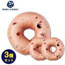 《季節限定》ベーグル・アンド・ベーグル[BAGEL&BAGEL]トリプルベリーベーグル 3個[冷凍]【3〜4営業日以内に出荷】