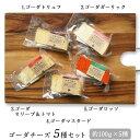 ゴーダチーズ5種セット(約100g×5種)[冷蔵]【4〜5営業日以内に出荷】【送料無料】