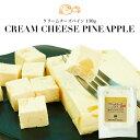 クリームチーズ パイン 130g[冷蔵]【3〜4営業日以内に出荷】