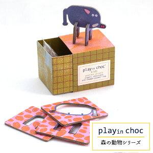 Play in Choc(プレイ・イン・チョック)パズル付きオーガニックチョコレート(森の動物アソート 全18種)[冷蔵]【3〜4営業日以内に出荷】
