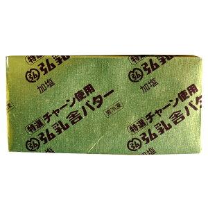 弘乳舎 日本産 ポンドバター加塩450g[冷凍のみ]【4〜5営業日以内に出荷】