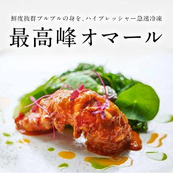サンクデオー冷凍オマールブルーテール・ツメむき身約150g【3〜4営業日以内に出荷】