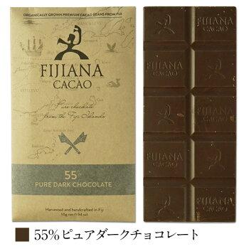 チョコレートヌーボーFIJIチョコレート×55g選り取り30個まで1配送でお届け可能[冷蔵/冷凍可]【2〜3営業日以内に出荷】