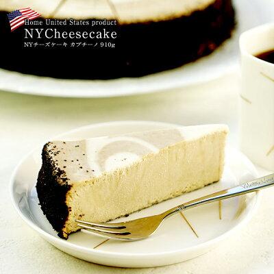 お取り寄せ(楽天) 大人なチーズケーキ★ NYチーズケーキ カプチーノ910g[14カット]価格2,484円 (税込)