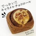 キャラメルチョコロール3個入り[冷凍][賞味期限:お届け後1か月以上]【1〜2営業日以内に出荷】
