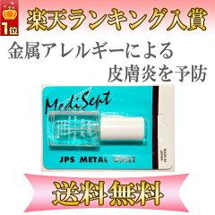 楽天ランキング入賞!!レビュー記載で送料無料ピアス・ネックレス・金属アレルギーによる皮膚...