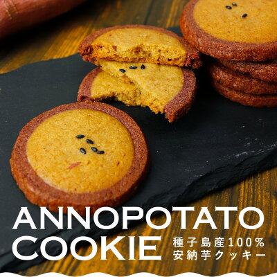 安納芋のほんのり香るクッキー24枚入 ギフト のし 人気 スイーツ 内祝 誕生日 出産 結婚 お菓子 洋菓子 和菓子 お土産 敬老の日
