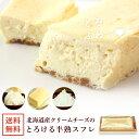 米粉を使った北海道産クリームチーズのとろける半熟スフレチーズ...