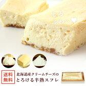 米粉を使った北海道産クリームチーズのとろける半熟スフレチーズケーキ