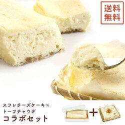 北海道産クリームチーズと京都産の米粉を使った半熟スフレ