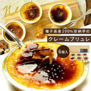 【送料込】種子島産100%安納芋のクレームブリュレ内祝いギフトプレゼントスイーツ秋スイーツ