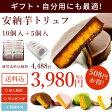 【お得な送料込】安納芋トリュフ【10個入+5個入】【冷蔵】