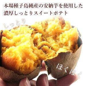 種子島産の安納芋を使ったスイートポテトを