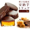 安納芋トリュフ キャラメル5個入 種子島産100%【スイート...