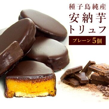 安納芋トリュフ 黒チョコ5個入 種子島産100%【スイートポテト チョコ 洋菓子 和菓子】 【父の日】【内祝い】【ギフト】【プレゼント】