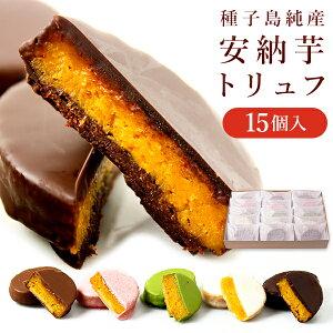 種子島産の安納芋を使ったトリュフチョコレート