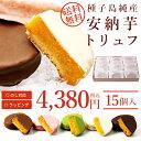 冷やして美味しい!安納芋トリュフ15個入【送料無料】 種子島...