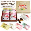 サンリオ安納芋トリュフチョコレート 10個入 ◆プレゼント