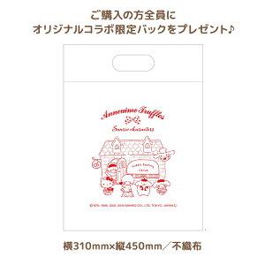 ご購入の方全員にオリジナルコラボ限定バックをプレゼント♪(横310mm×縦450mm/不織布)