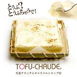 送料無料 とろふわレアチーズケーキ トーフチャウデ 北海道産クリームチーズ 豆腐 ギフト プレゼント スイーツ洋菓子 和菓子 スイーツ 内祝い 誕生日 ホワイトデー