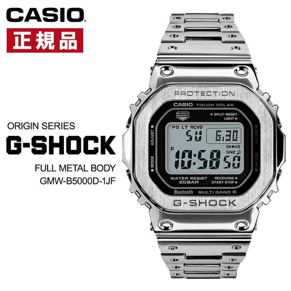 カシオCASIOG-SHOCKG-ショックデジタル時計ORIGINオリジンスマートフォンリンクフルメタル耐衝撃構造タフソーラース