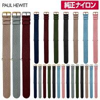 ポールヒューイット時計交換ベルト