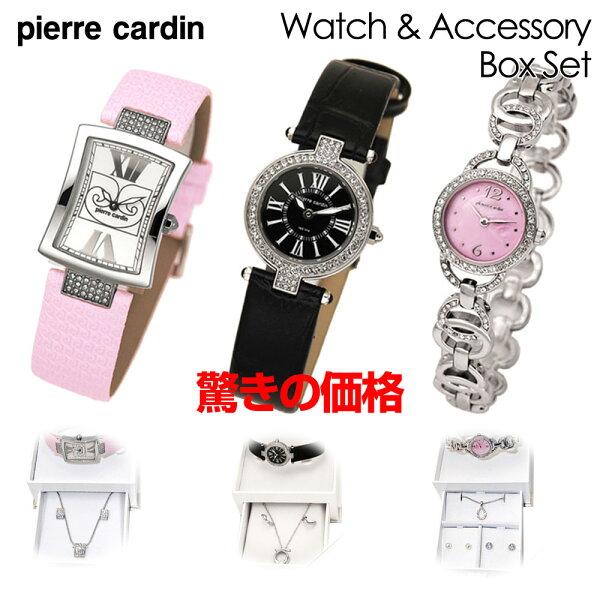 ピエールカルダンpierrecardin腕時計ネックレスピアスセットレディース専用BOX付時計ネックレスピアスがセットでこの価格