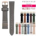 ローズフィールド ROSEFIELD 腕時計 交換用 チャー...