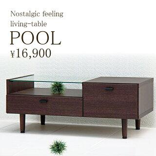 Poolリビングテーブル(センターテーブル・ローテーブル)【和風】