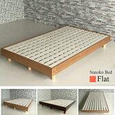 ベッド すのこベッド ダブルサイズベッド シンプル ワンルーム 新生活 スノコ すのこ ダブルベッド アウトレット フラットタイプ フラット