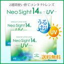 ネオサイト14UV 2箱セット【アイレ】【送料無料】★ケア用品500m...