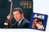 田端義夫全集(CD)【懐メロ CD】