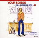 【通販限定CD全集】YOUR SONGS〜'80s ROCK & POPS〜(CD)【フォーク・ポップス CD】