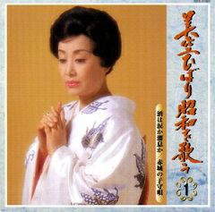 【無料試聴可】美空ひばりが、昭和の歌謡史を飾るさまざまな歌手のヒット曲を、ひばりの味付け...