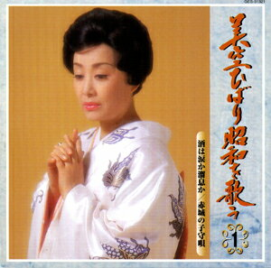 美空ひばり 昭和を歌う[CD-BOX]