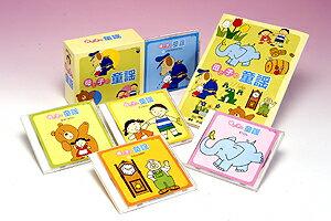 【通販限定CD全集】母と子の童謡(CD)【童謡・唱歌・抒情歌 CD】