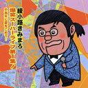 綾小路きみまろ 爆笑スーパーライヴ第1集!(カセット)【お笑い カセット】