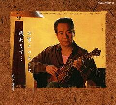大川栄策 歌手生活35周年記念 古賀メロありて、我ありて(CD)【演歌・歌謡曲 CD】