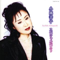 小林幸子の名曲の数々をCDとDVDでお楽しみ頂けるアルバムが登場!!CDは昭和54年のヒット曲『お...