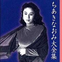 ちあきなおみの魅力あふれる歌声をCD2枚に収録しました。ちあきなおみ大全集(CD)【演歌・歌謡...