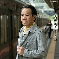 大川栄策全曲集 駅(CD)【演歌・歌謡曲 CD】