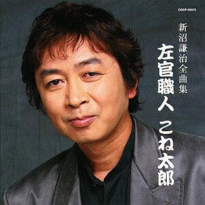 新沼謙治全曲集 左官職人こね太郎(CD)【演歌・歌謡曲 CD】