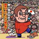 綾小路きみまろ 爆笑スーパーライブ第2集!(CD)【お笑い CD】
