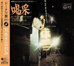 ドーナツ盤メモリー ちあきなおみ(CD)【演歌・歌謡曲 CD】