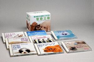 大好評! 心と身体に心地よさを与え、やさしく癒す…音楽療法健康CD BOX『音浴三昧』。美しい...